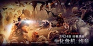 Resident Evil: The Final Chapter - Chinese Movie Poster (xs thumbnail)