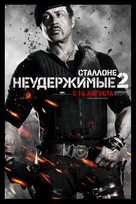 The Expendables 2 - Russian Movie Poster (xs thumbnail)