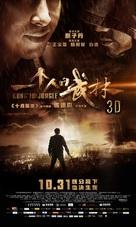 Yat ku chan dik mou lam - Chinese Movie Poster (xs thumbnail)
