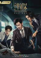"""Detective L"" - Chinese Movie Poster (xs thumbnail)"