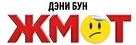 Radin! - Russian Logo (xs thumbnail)