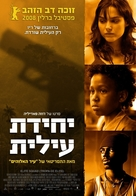 Tropa de Elite - Israeli Movie Poster (xs thumbnail)