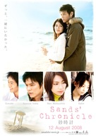 Sunadokei - Thai Movie Poster (xs thumbnail)