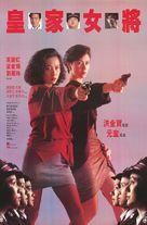 Huang jia nu jiang - Hong Kong Movie Poster (xs thumbnail)