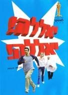 Jalla Jalla - Israeli Movie Poster (xs thumbnail)