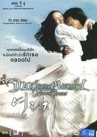 Yeolliji - Thai poster (xs thumbnail)