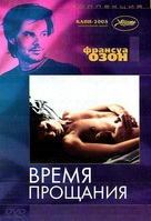 Temps qui reste, Le - Russian Movie Cover (xs thumbnail)