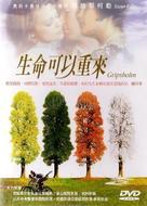 Gripsholm - Chinese Movie Poster (xs thumbnail)