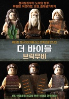 The Bible: A Brickfilm - Part One - South Korean Movie Poster (xs thumbnail)