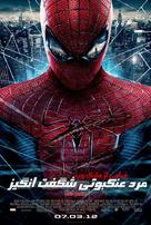 The Amazing Spider-Man - Iranian Movie Poster (xs thumbnail)