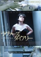 Elles - Japanese DVD movie cover (xs thumbnail)