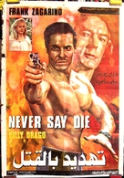 Never Say Die - Egyptian Movie Poster (xs thumbnail)