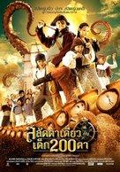 Salad ta diaw kab dek 200 ta - Thai Movie Poster (xs thumbnail)