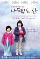 Treeless Mountain - South Korean Movie Poster (xs thumbnail)
