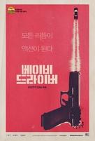 Baby Driver - South Korean Movie Poster (xs thumbnail)