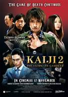 Kaiji 2: Jinsei dakkai gêmu - Singaporean Movie Poster (xs thumbnail)