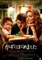 Life as We Know It - Japanese Movie Poster (xs thumbnail)