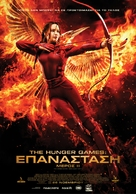The Hunger Games: Mockingjay - Part 2 - Greek Movie Poster (xs thumbnail)