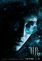Harry Potter and the Half-Blood Prince - South Korean Movie Poster (xs thumbnail)
