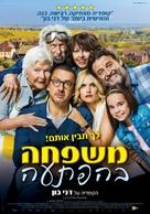 La ch'tite famille - Israeli Movie Poster (xs thumbnail)