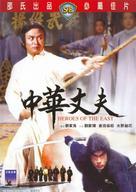 Zhong hua zhang fu - Hong Kong Movie Cover (xs thumbnail)