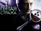 """Pyataya strazha"" - Russian Movie Poster (xs thumbnail)"