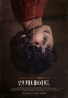 Incarnate - South Korean Movie Poster (xs thumbnail)