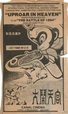 Da nao tian gong - poster (xs thumbnail)