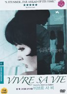 Vivre sa vie: Film en douze tableaux - South Korean DVD movie cover (xs thumbnail)