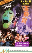 The Texas Chainsaw Massacre 2 - Chinese Movie Cover (xs thumbnail)