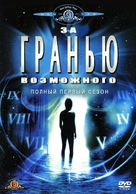 """The Outer Limits"" - Russian DVD cover (xs thumbnail)"