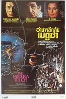 The Medusa Touch - Thai Movie Poster (xs thumbnail)