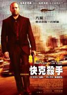 Crank - Taiwanese Movie Poster (xs thumbnail)