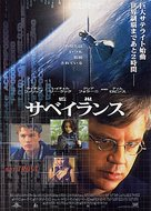 Antitrust - Japanese Movie Poster (xs thumbnail)
