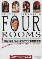 Four Rooms - Japanese Movie Poster (xs thumbnail)