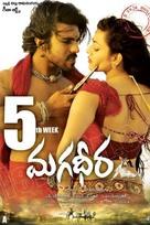Magadheera - Indian Movie Cover (xs thumbnail)