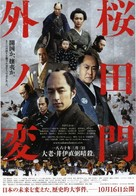 Sakuradamon-gai no hen - Japanese Movie Poster (xs thumbnail)