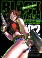 """Black Lagoon"" - Japanese DVD cover (xs thumbnail)"