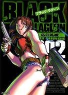"""Black Lagoon"" - Japanese DVD movie cover (xs thumbnail)"