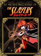 """Slayers Next"" - DVD movie cover (xs thumbnail)"