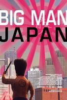 Dai-Nipponjin - Movie Poster (xs thumbnail)
