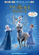 Olaf's Frozen Adventure - Japanese Movie Poster (xs thumbnail)