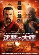 Zhong guo tui xiao yuan - Japanese Movie Cover (xs thumbnail)