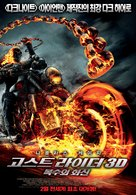 Ghost Rider: Spirit of Vengeance - South Korean Movie Poster (xs thumbnail)