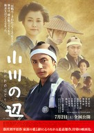 Ogawa no hotori - Japanese Movie Poster (xs thumbnail)