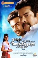 Pokkiri Raja - Indian Movie Poster (xs thumbnail)