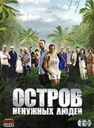 """""""Ostrov nenuzhnykh lyudey"""" - Russian DVD cover (xs thumbnail)"""