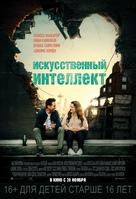 Superintelligence - Russian Movie Poster (xs thumbnail)