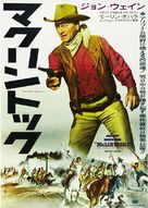 McLintock! - Japanese Movie Poster (xs thumbnail)