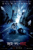 The Happening - Hong Kong Movie Poster (xs thumbnail)